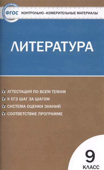 Ершова Е.: Литература. 9 класс. Аттестация по всем темам. К ЕГЭ шаг за шагом. Система оценки знаний. Соответствие программе