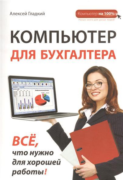 Гладкий А. Компьютер для бухгалтера. Все, что нужно для хорошей работы!