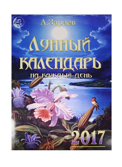 Календарь 2017 года настенный