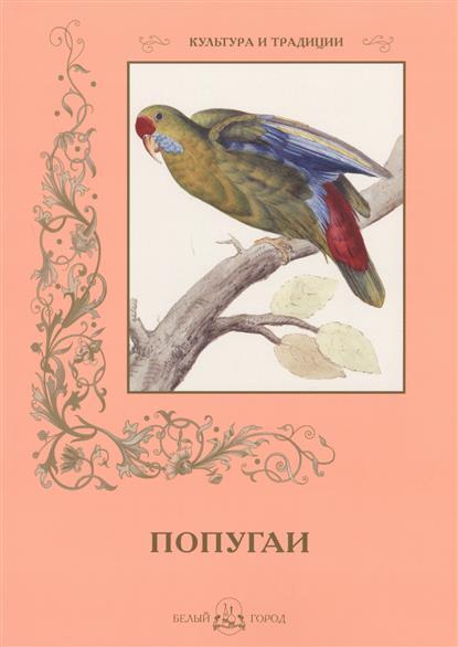 Пантилеева А. (ред.-сост.) Попугаи