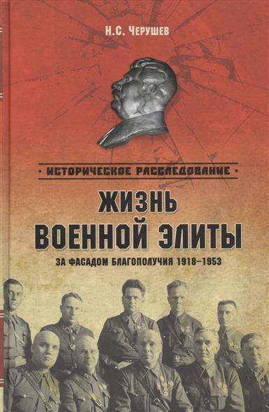 Жизнь военной элиты. За фасадом благополучия. 1918-1953 гг.