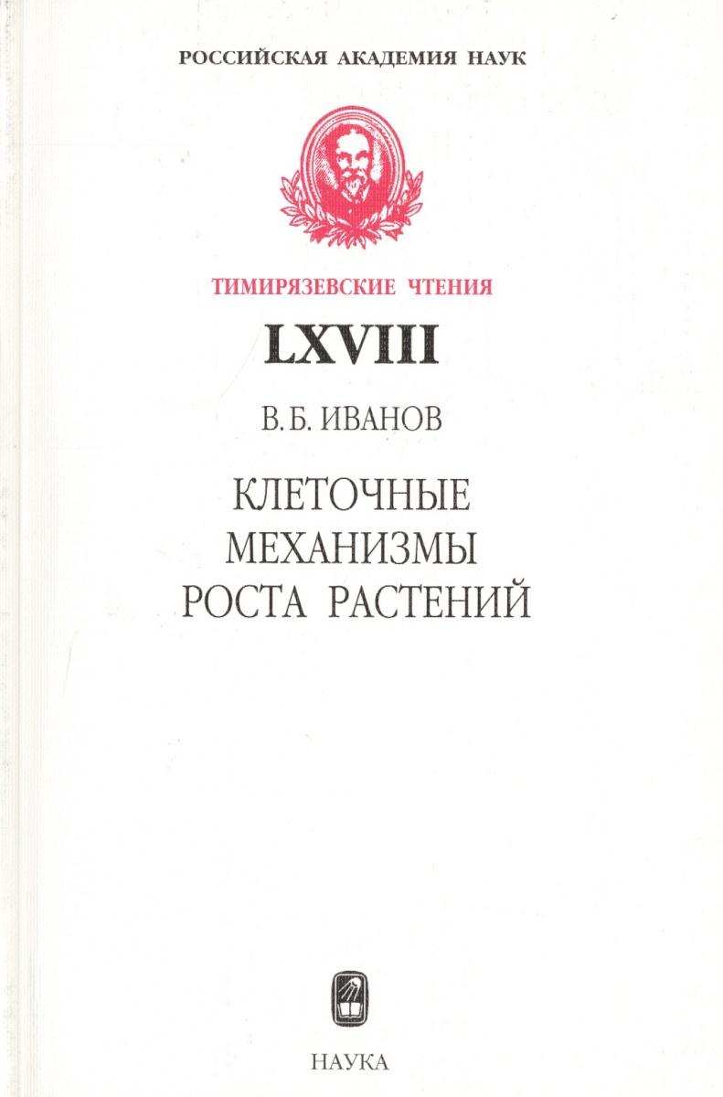 Иванов В. Клеточные механизмы роста растений