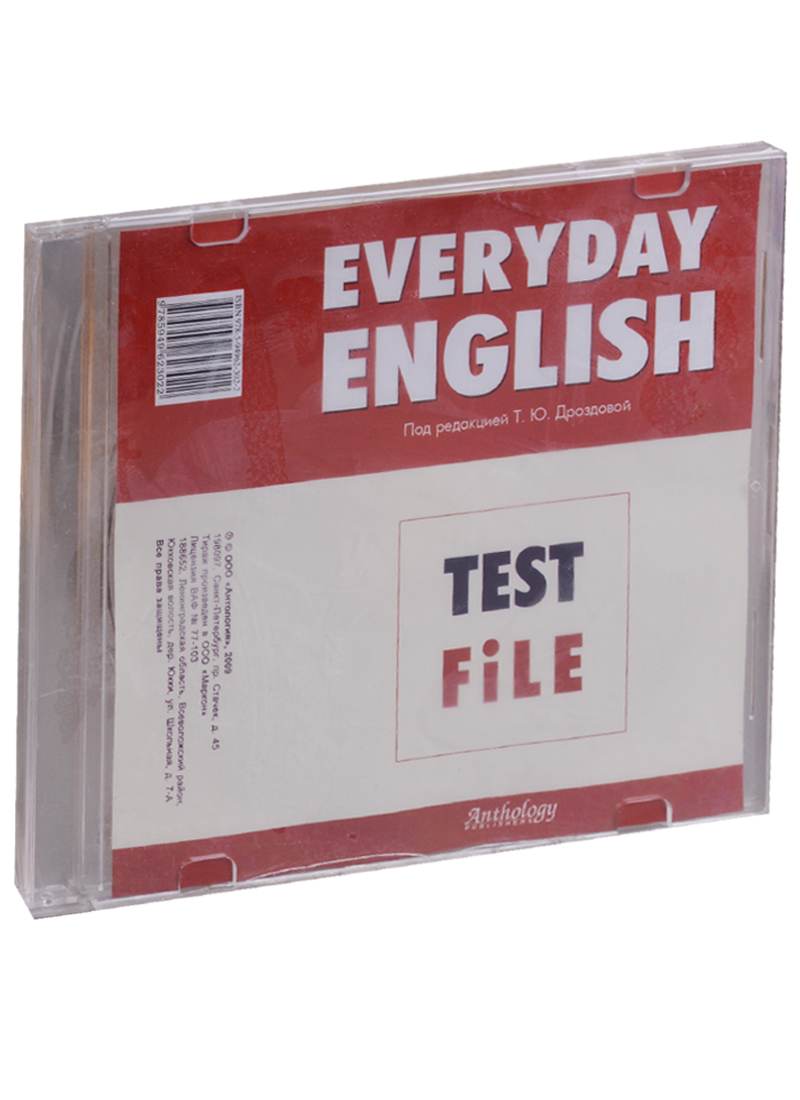 Дроздова Т. (ред) CD Everyday English. Test File