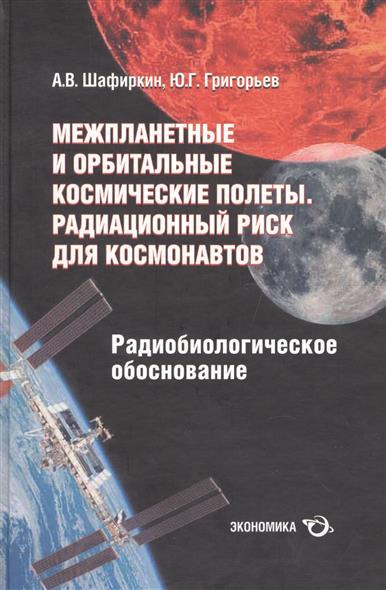 Межпланетные и орбитальные космические полеты. Радиационный риск для космонавтов (радиобиологическое обоснование)