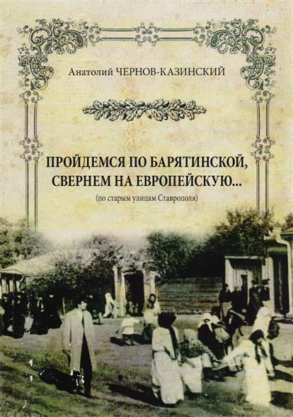 Пройдемся по Барятинской, свернем на Европейскую… (По старым улицам Ставрополя)