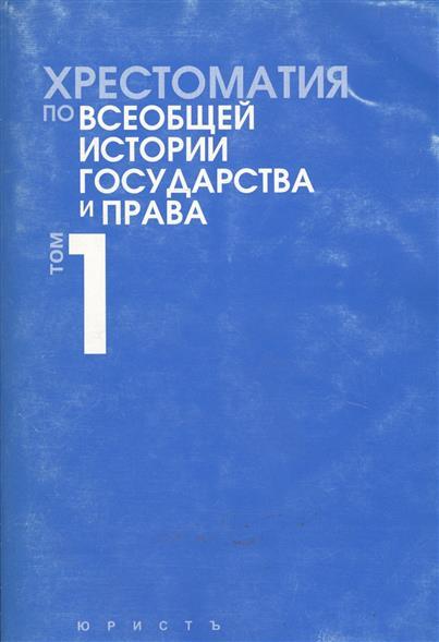 Хрестоматия по всеобщей истории государства и права т.1