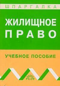 Жилищное право Уч. пос. карман.формат