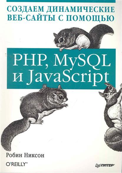 Никсон Р. Создаем динамические веб-сайты с помощью PHP MySQL и JavaScript елена бенкен php mysql xml программирование для интернета cd rom
