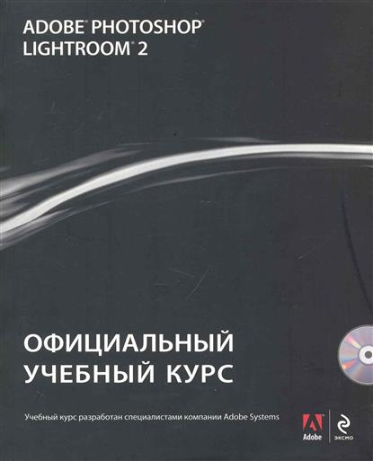 Adobe Photoshop Lightroom 2 Офиц. учебный курс adobe photoshop cs2 cd