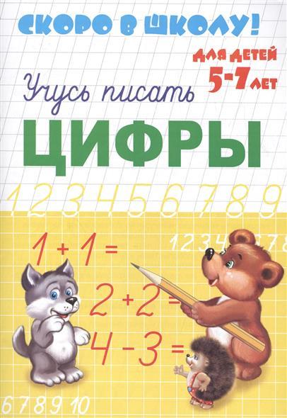 Учусь писать цифры