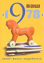 Ваш год рождения 1978