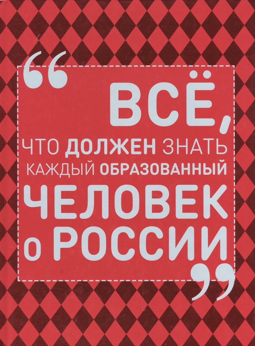 Блохина И. Все, что должен знать каждый образованный человек о России ISBN: 9785170946006 спектор а все что должен знать образованный человек об истории