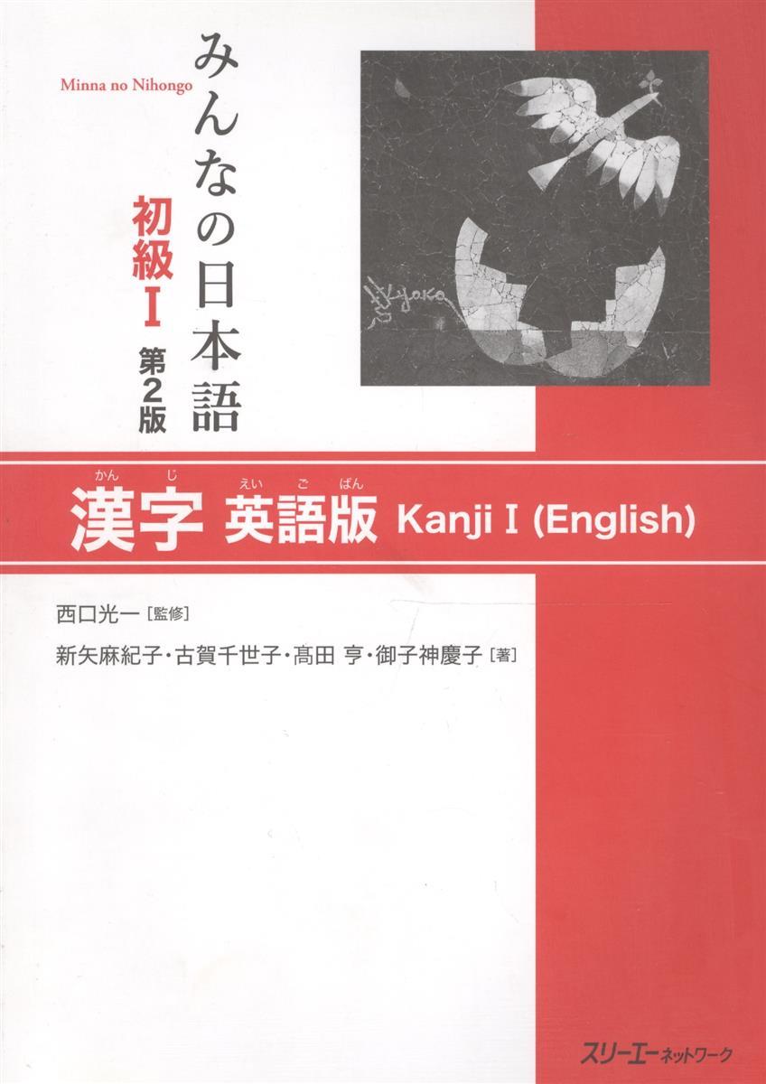 Kouichi N. Minna no Nihongo Shokyu I - Kanji Textbook/ Минна но Нихонго I. Учебник на отработку написания Кандзи (на англ. и японском языках)