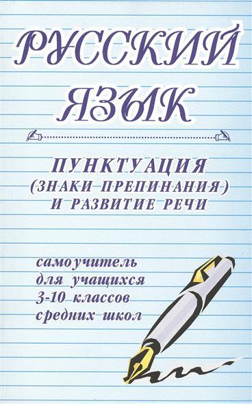Русский язык Пунктуация
