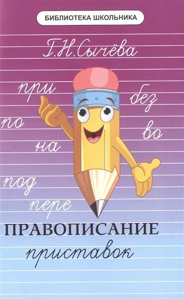 Сычева Г. Правописание приставок аксессуары для20игровых приставок