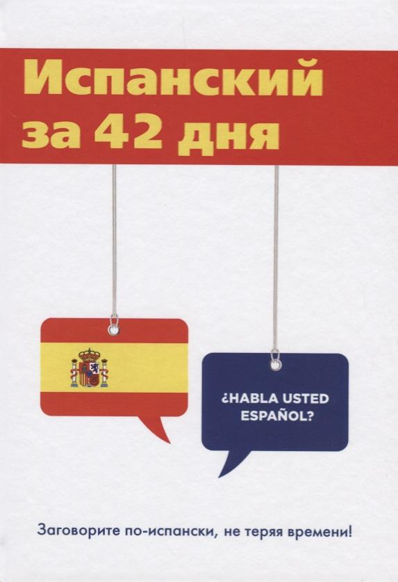 Испанский за 42 дня от Читай-город