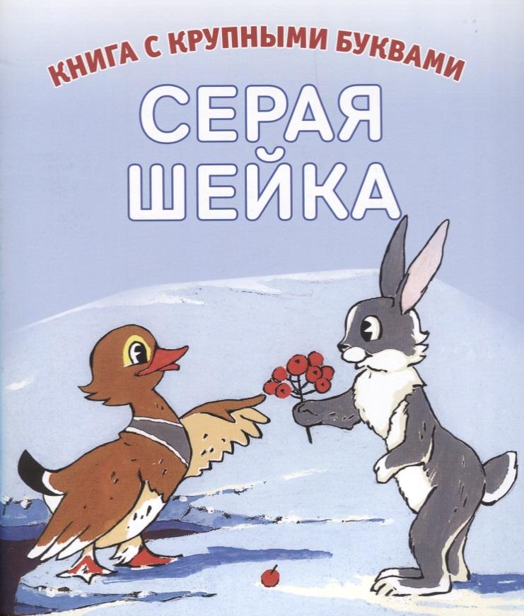 Мамин-Сибиряк Д.: Серая шейка