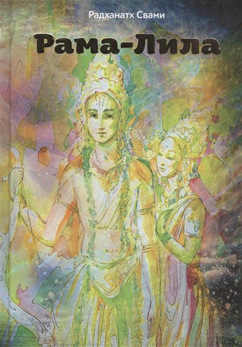 Радханатх Свами Рама-лила ISBN: 9785852715807 рюмпочка 900181