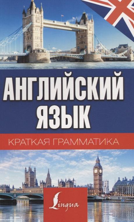 Матвеев С. Краткая грамматика английского языка матвеев с а грамматика английского языка для детей большой самоучитель