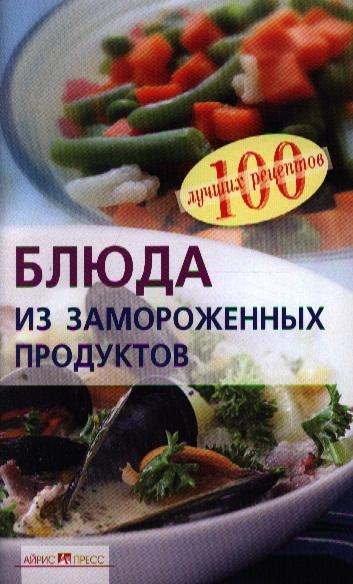Тихомирова В. Блюда из замороженных продуктов тихомирова в блюда из замороженных продуктов