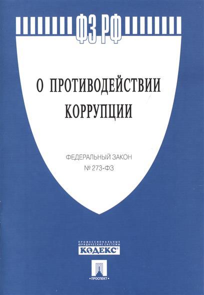 О противодействии коррупции. Федеральный закон № 273-ФЗ