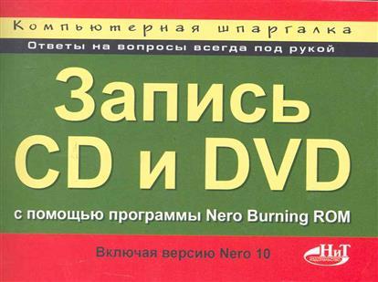 Кротов Н., Прокди Р. Запись CD и DVD с помощью прогр. Nero Burning ROM Компьютерная шпаргалка конверты hama для cd dvd бумажные с прозрачным окошком белый 25шт h 51060
