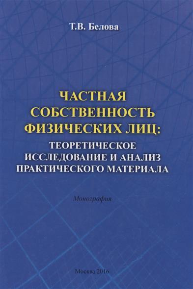 Частная собственность физических лиц: теоретическое исследование и анализ практического материала. Монография