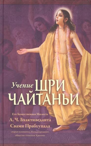 Учение Шри Чайтаньи. Трактат о подлинной духовной жизни. 2-е издание, переработанное
