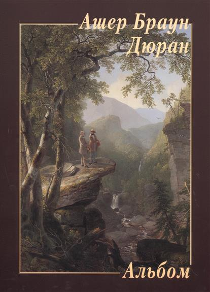 Ашер Браун Дюран ISBN: 9785779347693 free shipping 10pcs 100% new ta31137fn