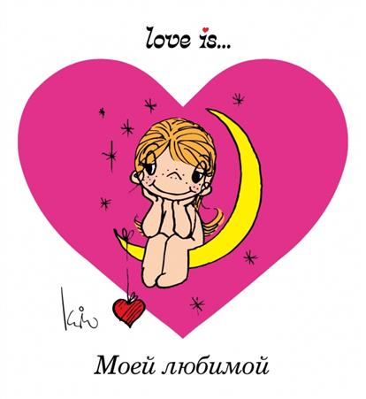 Love is... Моей любимой