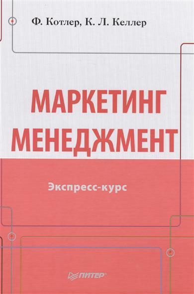 Маркетинг. Менеджмент. Экспресс-курс. 3 издание