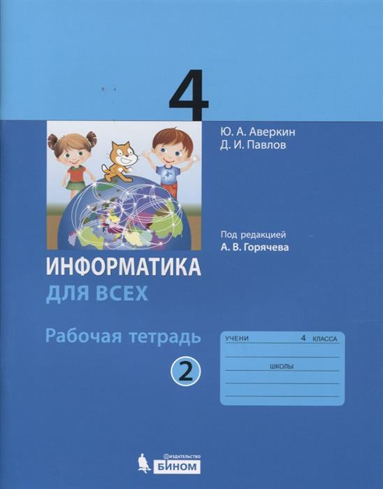 Информатика. 4 класс. Рабочая тетрадь. В 2-х частях. Часть 2
