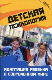 Петрова Л. Детская психология Адаптация ребенка в совр. мире адаптация леворукого ребенка