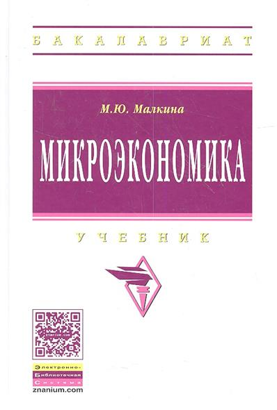 Малкина М. Микроэкономика. Учебник яковлева е ред микроэкономика учебник и практикум