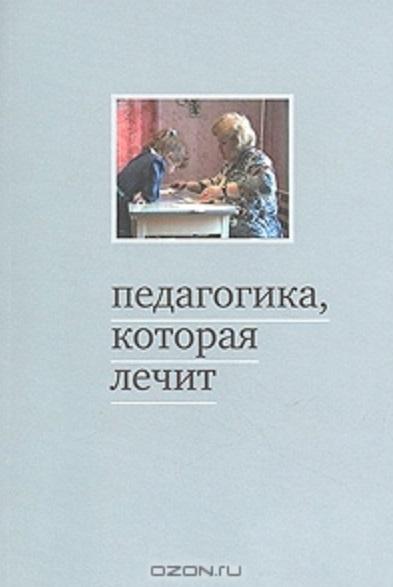 Дименштейн М. (сост) Педагогика которая лечит еда которая лечит зрение
