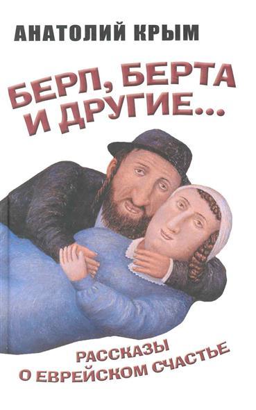 Берл Берта и другие Рассказы о еврейском счастье