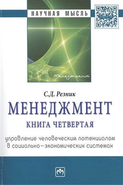 Резник С. Менеджмент. Книга четвертая. Управление человеческим потенциалом в социально-экономических системах. Избранные статьи