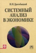 Дрогобыцкий И. Системный анализ в экономике