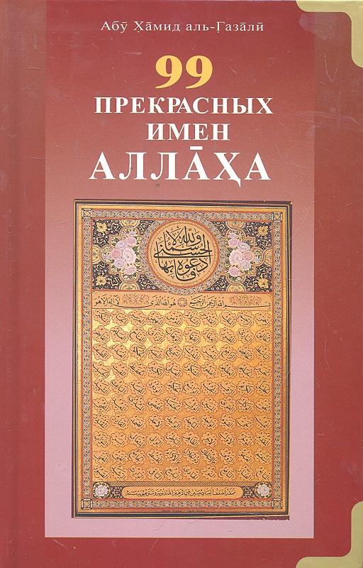 Газали Х. 99 Прекрасных имен Аллаха 99 имен аллаха раскраска часть 2