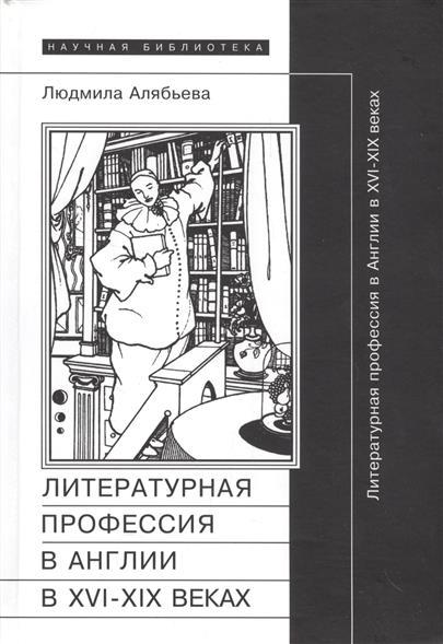 Литературная профессия в Англии в XVI-XIX веках