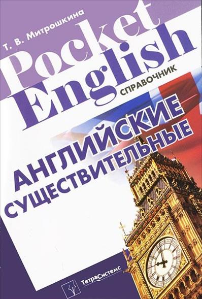 Английские существительные