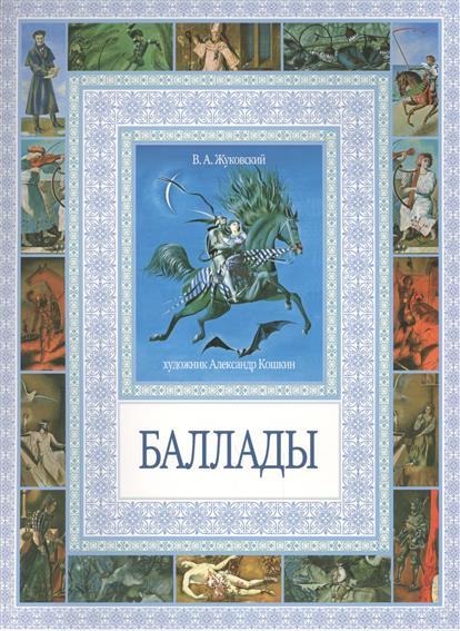 Жуковский В. Баллады жуковский в а стихотворения баллады сказки