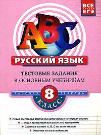 Русский язык 8 кл Тест. задания к основным учеб. Раб. тетр.