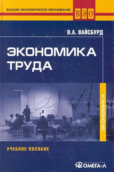 Вайсбурд В. Экономика труда Учеб. пос.