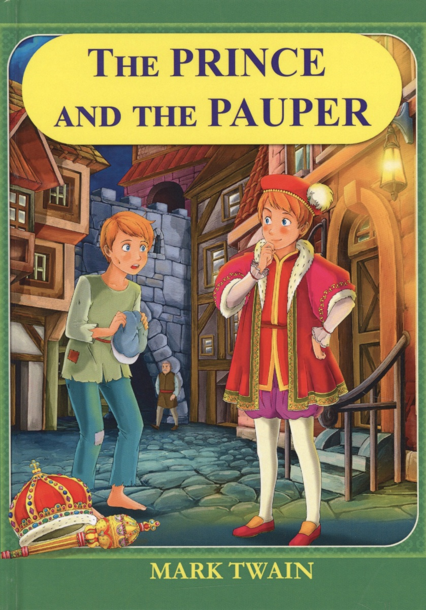 Twain M. The prince and the pauper. Книга на английском языке twain m the tragedy of puddnhead wilson