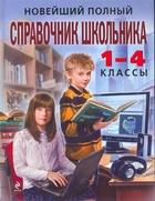 Новейший полный справочник школьника 1-4 кл
