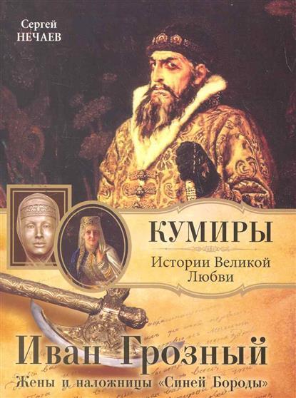 Иван Грозный  Жены и наложницы Синей Бороды