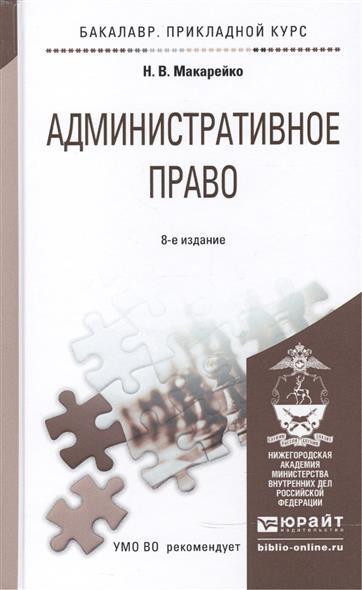Административное право: Учебное пособие для прикладного бакалавриата. 8-е издание, переработанное и дополненное