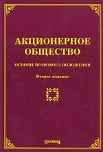 Акционерное общество Основы прав. положения