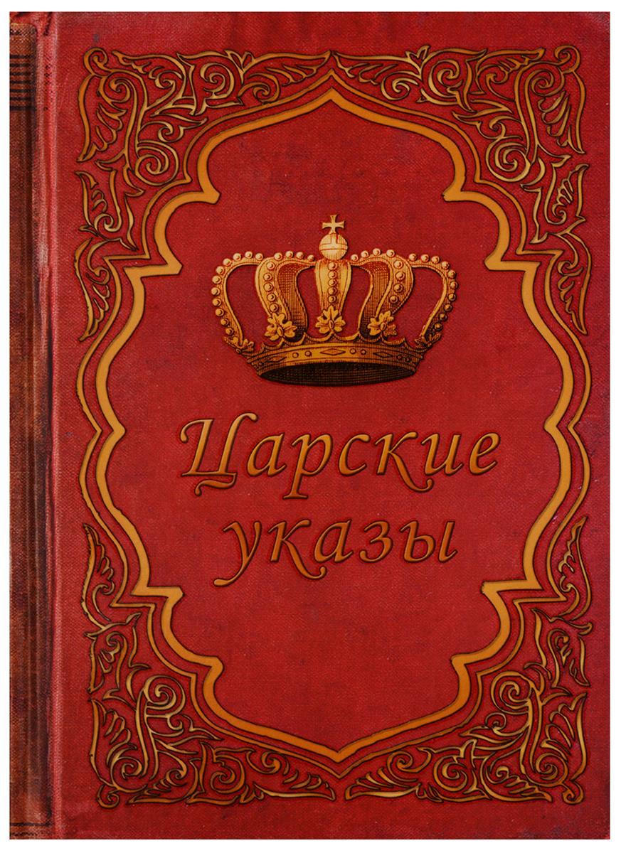 Блокнот Царские указы (крафт) (БТ2013-026)